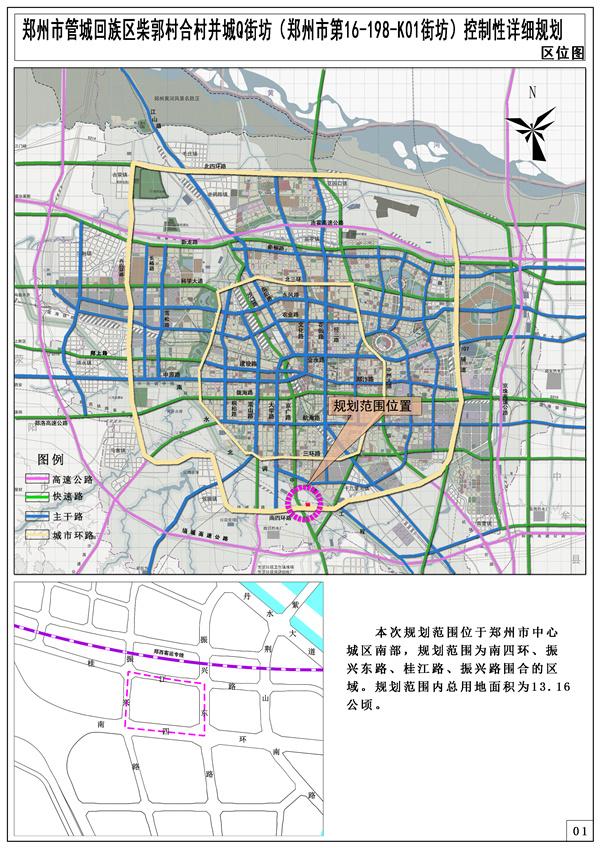 """郑州主城区197.4亩土地规划出炉 或又将被""""轮番争抢"""""""