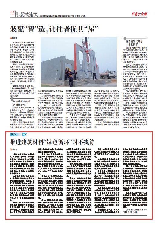真空石获《中国企业报》点赞:是建材行业循环经济的具象化