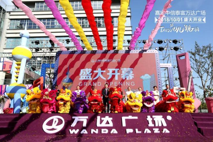 上海中信泰富万达广场10月1日盛大启幕