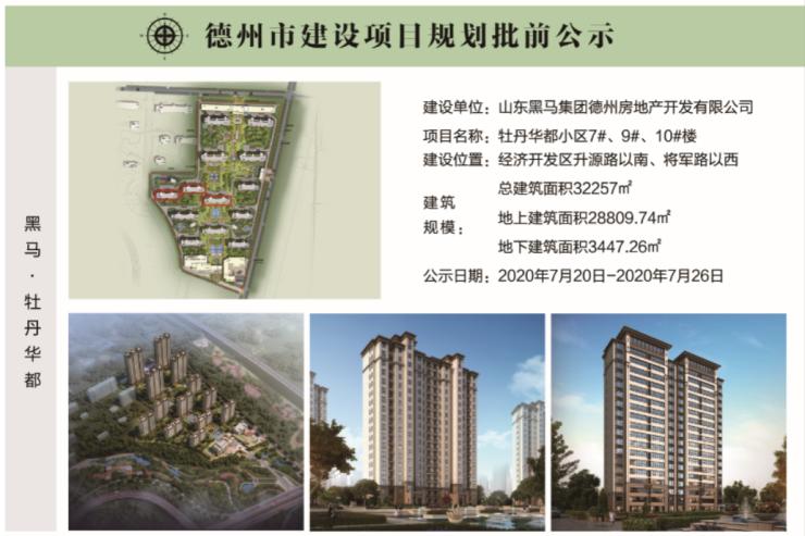 黑马・牡丹华都7#、9#、10#楼建设工程规划许可批前公示