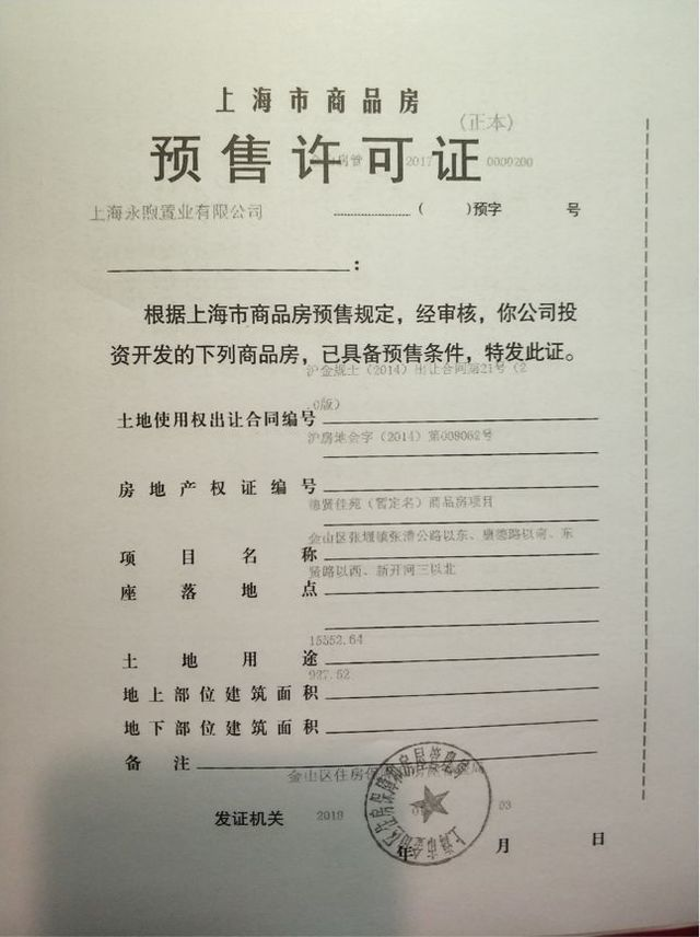 速来围观!上海2万/平米的房子1月22日开盘!