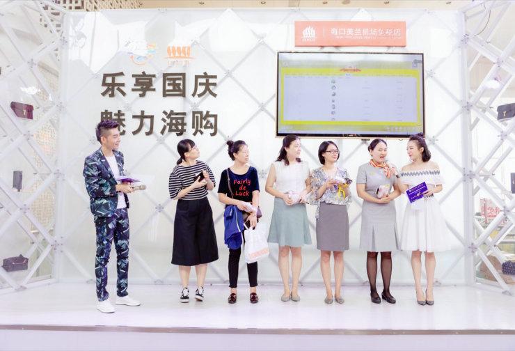 海口機場免稅店推出海購節盛宴 FM100帶你海'購'樂翻天