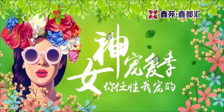 """中国女性消费全面升级 盈怀商业首推""""女王特权购物季"""""""