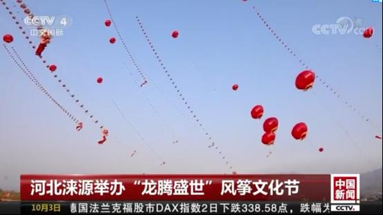 央视报道:华中小镇向祖国大声告白!