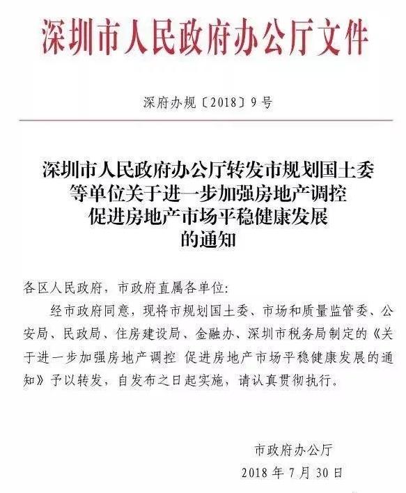 """""""无限手套"""" 打响指!深圳楼市三道金牌连发"""
