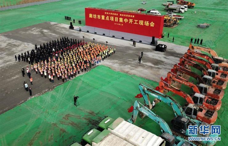 河北省910个重点项目相继开工 总投资6906.1亿元