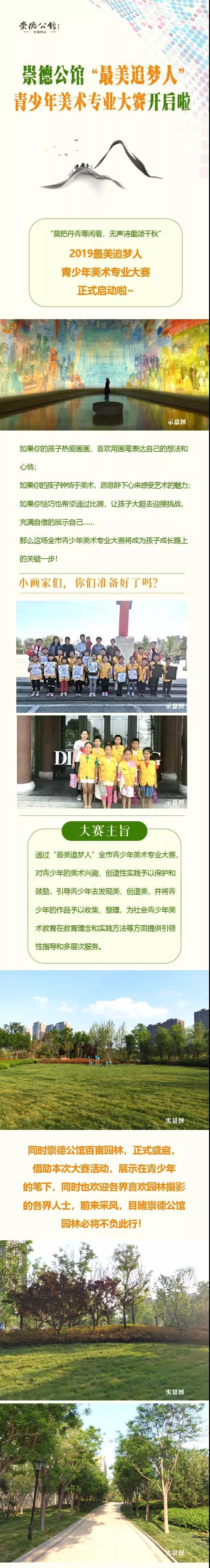 """崇德公馆 """"最美追梦人"""" 青少年美术专业大赛开启啦"""