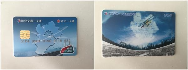 持交通一卡通张家口卡可在京津冀乘地铁啦!