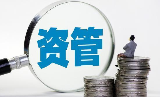 资管新规落地实施满3个月 设立资管子公司步伐正在提速