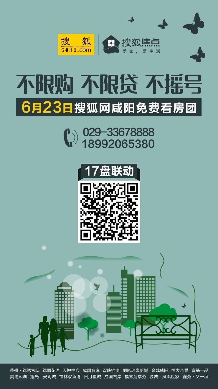 """咸阳买房 抢占市场先机 理应具备哪些""""技能""""?"""