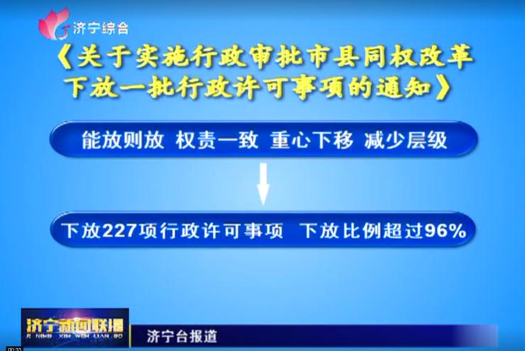 227项行政审批权下放!济宁实施行政审批市县同权改革