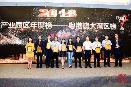 星河产业以创新模式 铸就粤港澳产业园区金项目十强