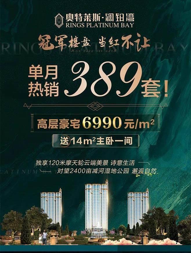 奥特莱斯澜铂湾高品质优质豪宅,仅售6990元/�O!