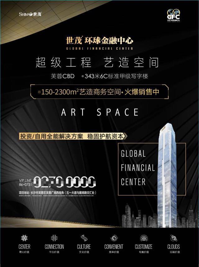 世茂环球金融中心|343米的造诣,迈向世界的芙蓉CBD