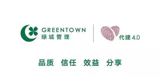 绿城管理 | 中国房地产开发问题解决专家