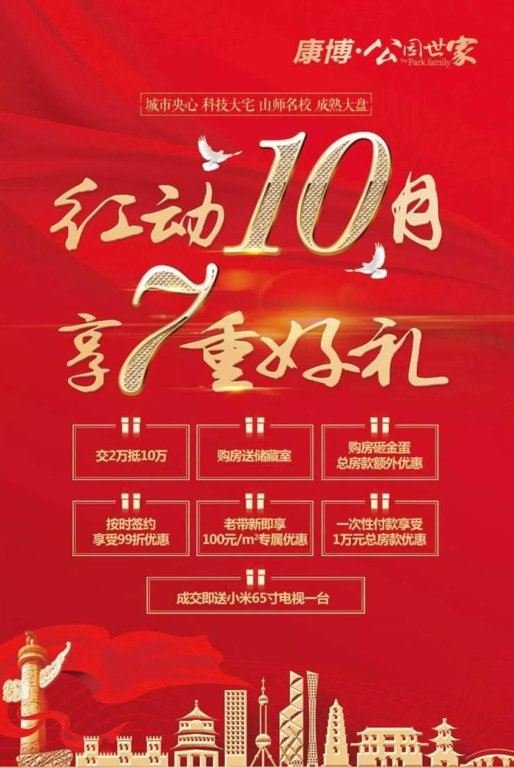 【康博公馆】向幸福出发 11#12#20#交房今日盛启
