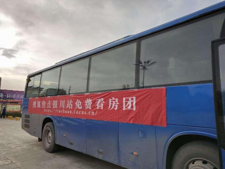 10.28搜狐焦点走进银川热门楼盘 看房团落幕