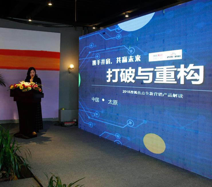 搜狐焦点太原市场总监郝洁:2018三大营销产品解读打破与重构