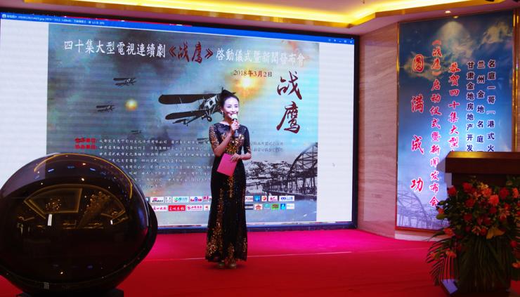 秦海璐、黄志忠领衔 四十集抗战电视连续剧《战鹰》在兰投入拍摄