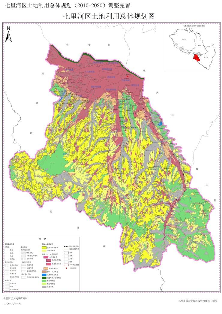 七里河土地利用总体规划(2010