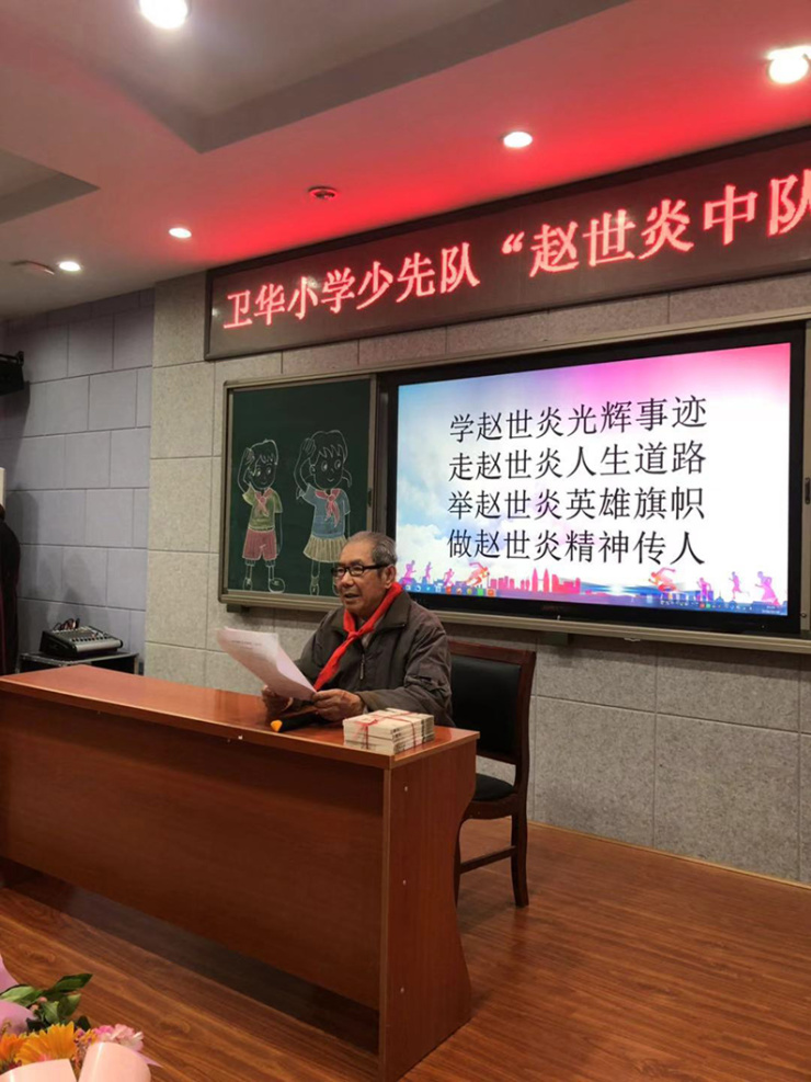 """在翡翠小镇建分校的卫华小学举行""""赵世炎中队""""复传仪式!"""