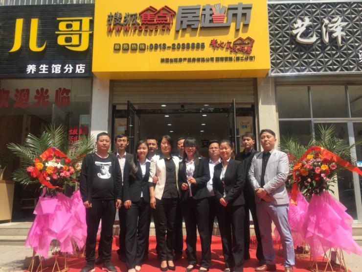 渭南搜狐战略升级 第二家线下房超市4月16日盛大开业