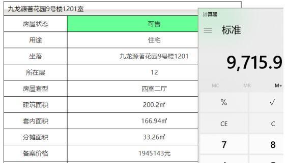 九龙源著首批住宅预售已领 备案价格最高达9715元/平米