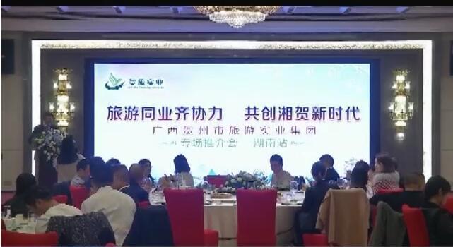 广西贺州携手湖南衡邵地区 打造湘桂大旅游圈