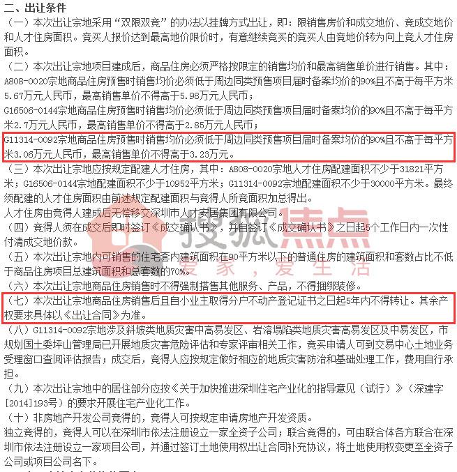 深圳首个限价住宅获预售 碧桂园凤凰公馆备案总价171万起