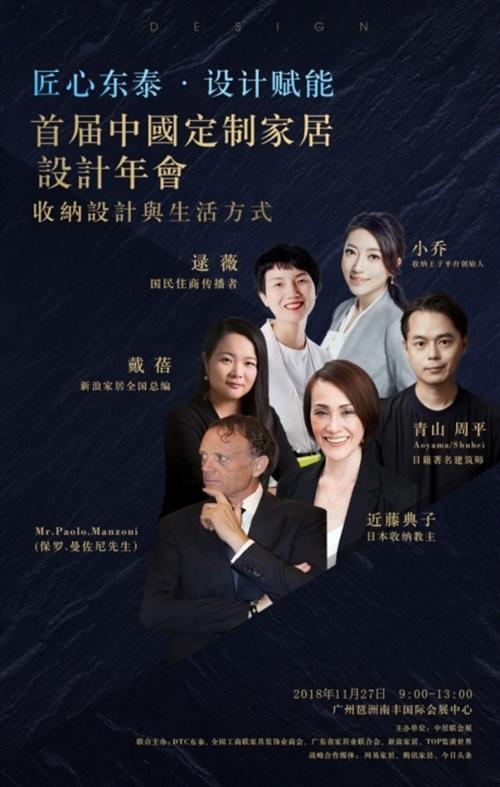 """""""匠心东泰·设计赋能"""" 中国定制家居行业年度盛会"""