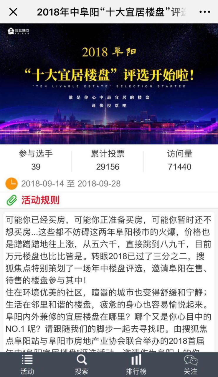 """2018年中""""十大宜居楼盘""""评选活动倒计时最后三天"""