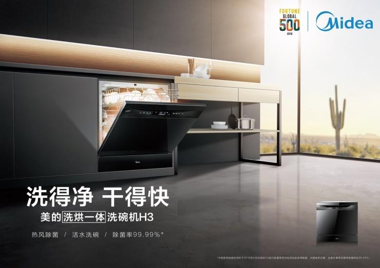 """美的洗烘一体洗碗机H3:为生活减负开启理想""""碗""""美生活"""