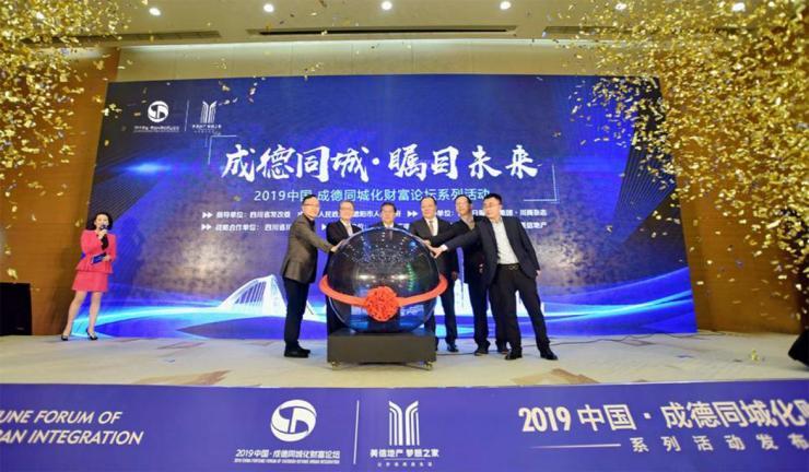 """龙永图空降""""2019中国·成德同城化财富论坛"""""""