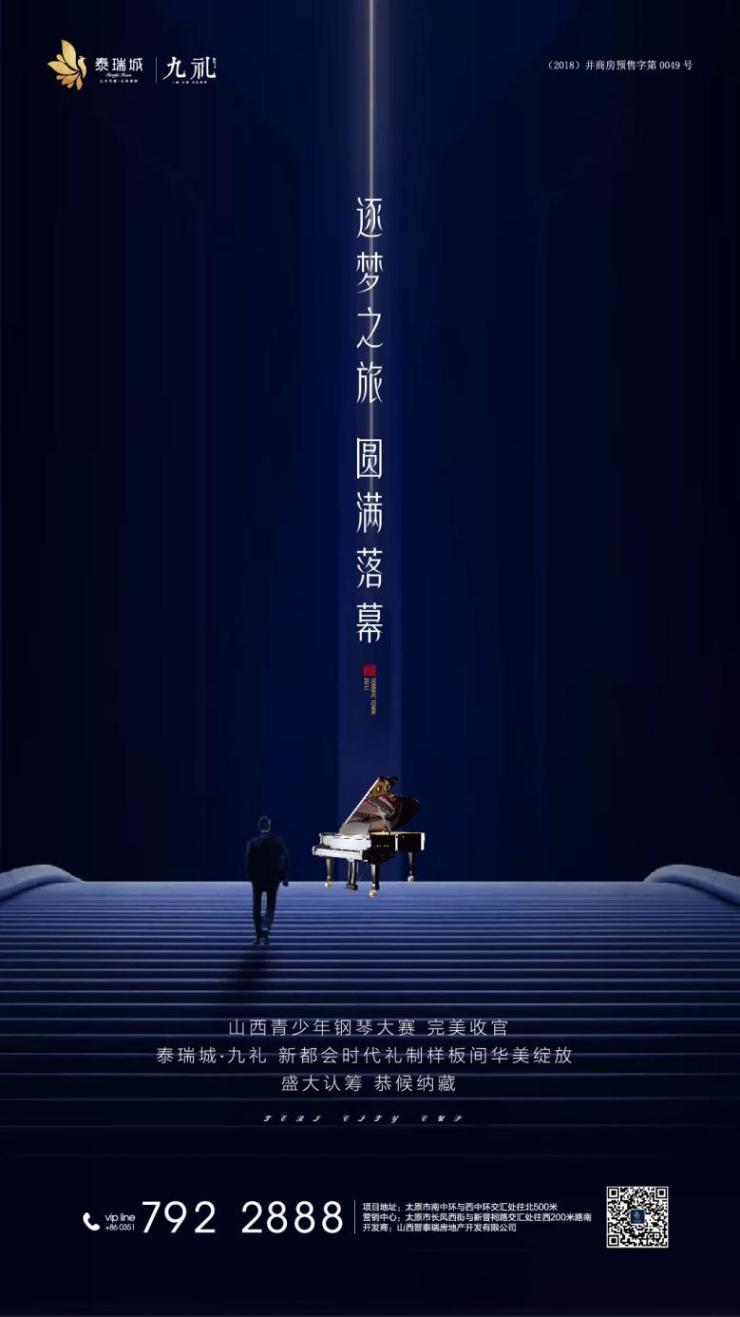 逐梦之旅·完美落幕▏泰瑞城·九礼亚洲国际青少年钢琴大赛奏响城