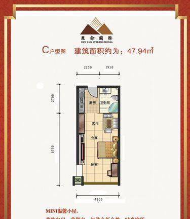 昆仑国际户型图一期C户型1室1厅1卫1厨