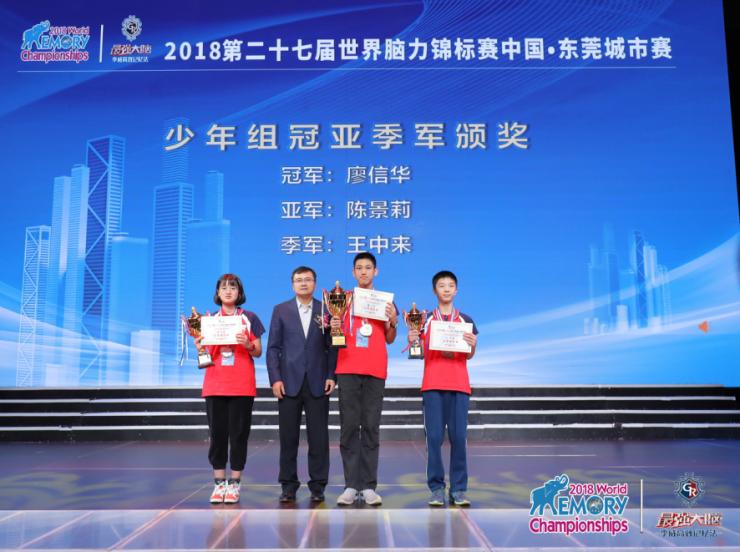第27届世界脑力锦标赛中国·东莞城市赛取得圆满成功!