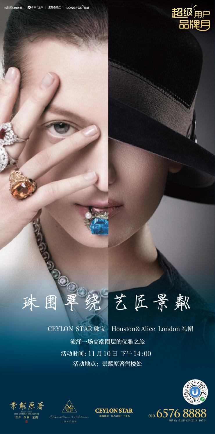北京龙湖超级用户品牌月 好戏加码活动不停
