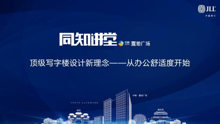 """中粮置地广场""""同知讲堂""""第2期: 顶级写字楼设计新理念"""