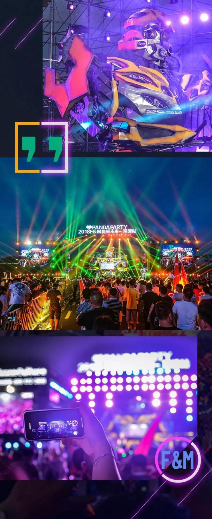 """""""江山风华""""2018杭州首届机械未来电音狂欢节,玩乐最强攻略"""