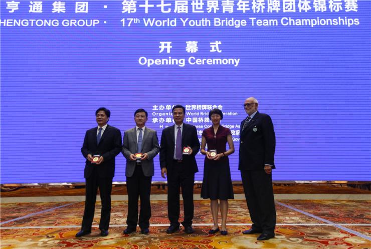2018第十七届世界青年桥牌团体锦标赛在吴江开赛