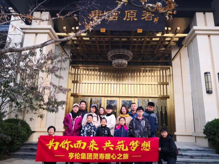 亨伦集团走进灵寿县陈庄镇公益助学爱心慰问
