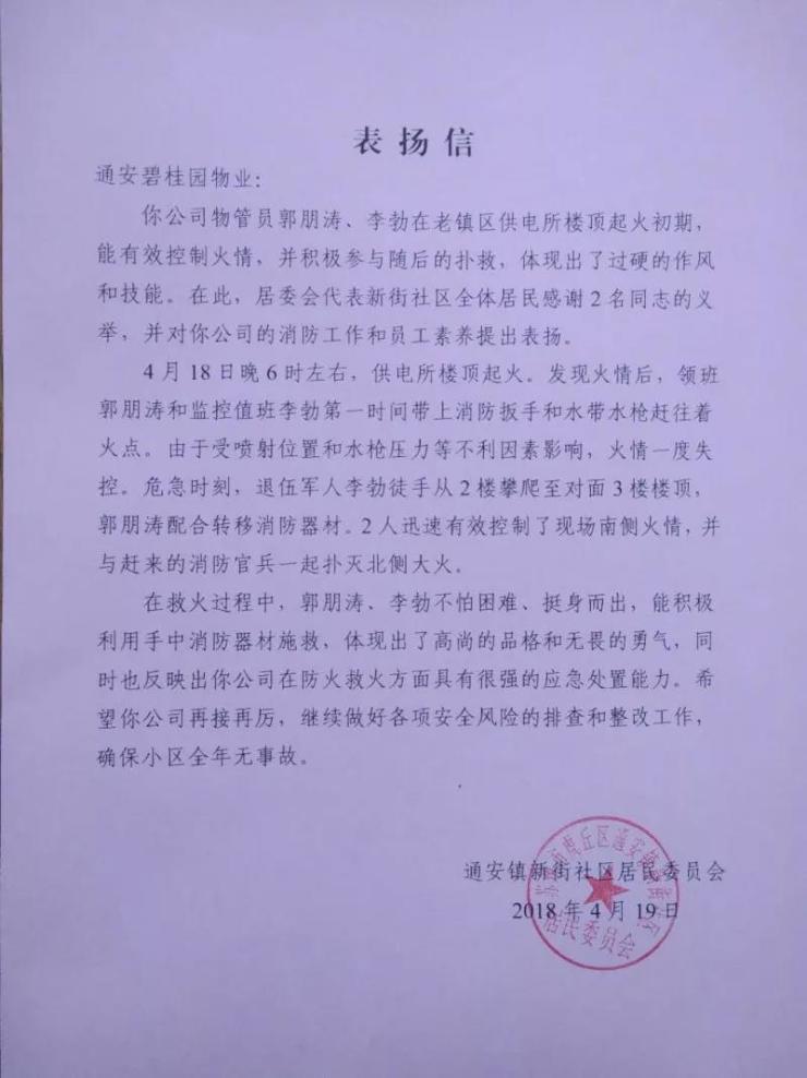 """碧桂园物业服务的""""三大解密"""""""