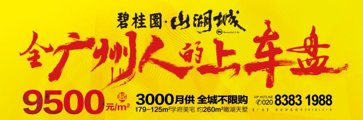 碧桂园山湖城:三轨道物业,全能交通体系