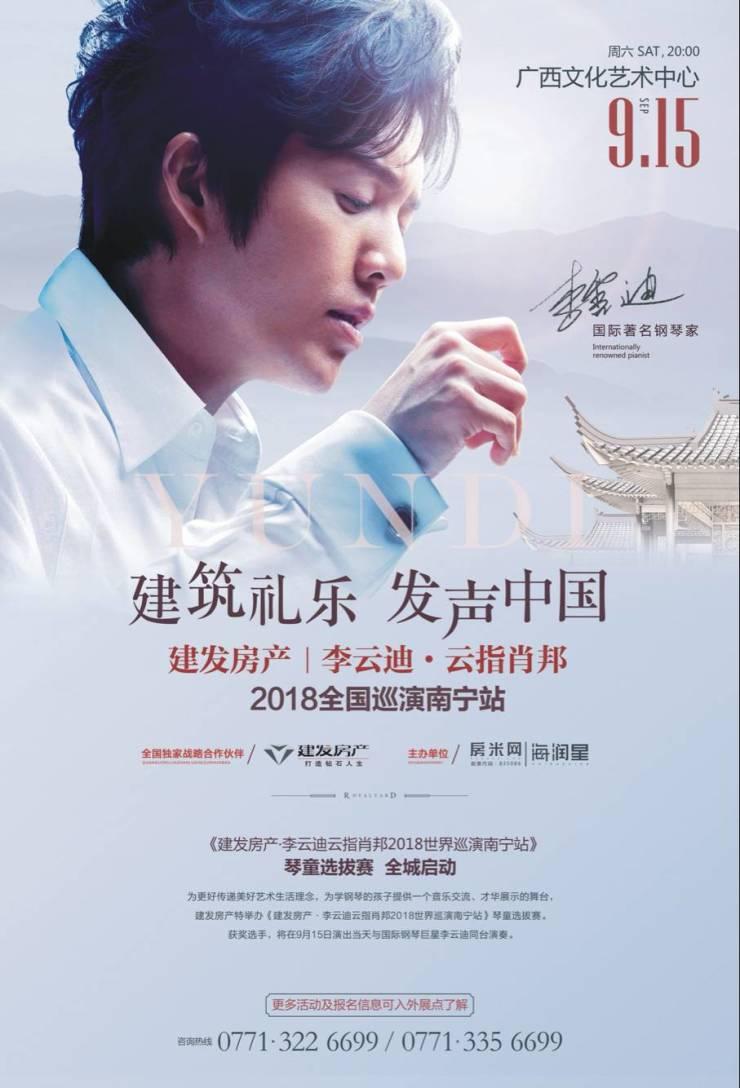 与李云迪同台共奏肖邦传奇 让梦想更进一步