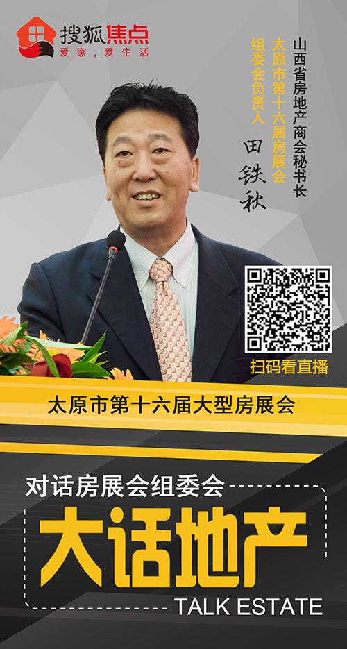 【大话地产】——对话太原第十六届房展会组委会负责人田铁秋