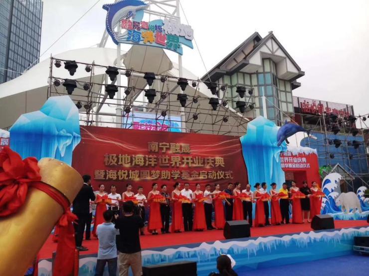 南宁融晟极地海洋世界盛大开业 引爆邕城全民狂欢浪潮