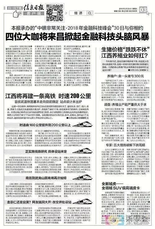 时速200公里 温州文成、泰顺将开启高铁时代