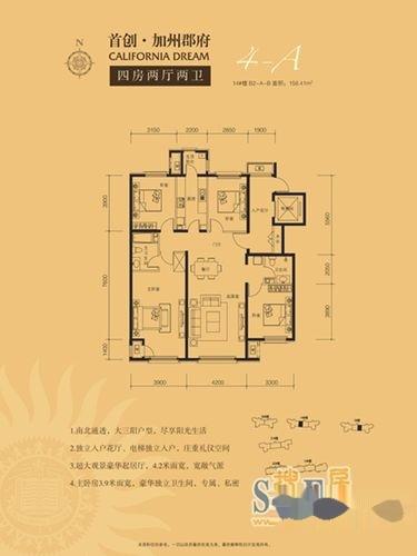 首创·加州郡府户型图一期4#A户型4室2厅2卫