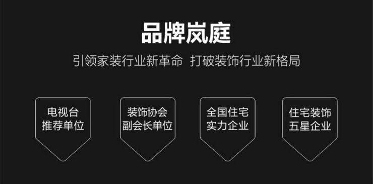 武汉有名的装修公司哪家比较好?岚庭装饰如何呢?一起来看!