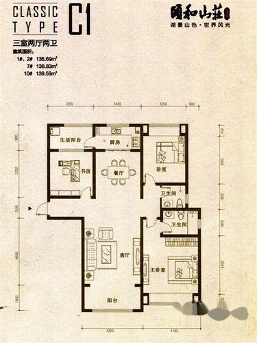 颐和山庄户型图一期2#C1户型3室2厅2卫1厨